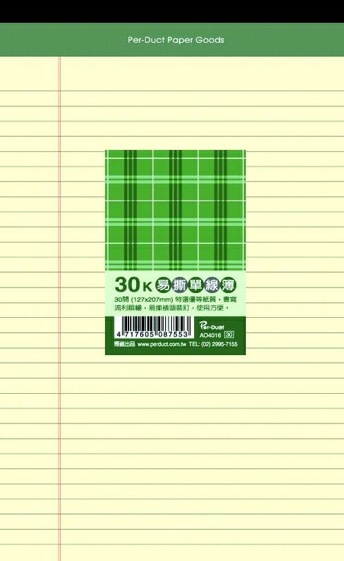 ~美加美~文具紙品~30K布格紋易撕單線簿^(50張^)~黃AO4016 5本入