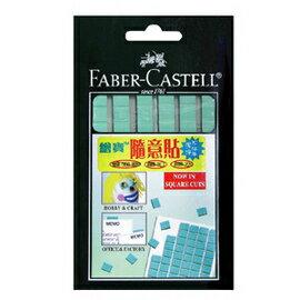【FABER-CASTELL】輝柏 隨意貼 #187091-75