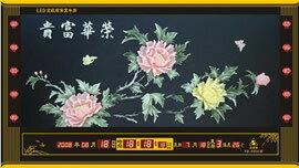 鋒寶FB~9856 LED環保萬年曆 ^(榮華富貴型^)