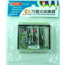 3孔可蓋式削筆器PS-30 / 台