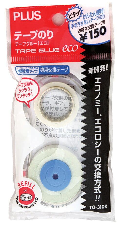 【Plus普樂士】TG-310R 捲軸式雙面膠帶替帶