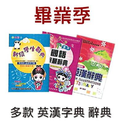 【畢業季】  英漢 字典 辭典 目錄表 請來電洽詢