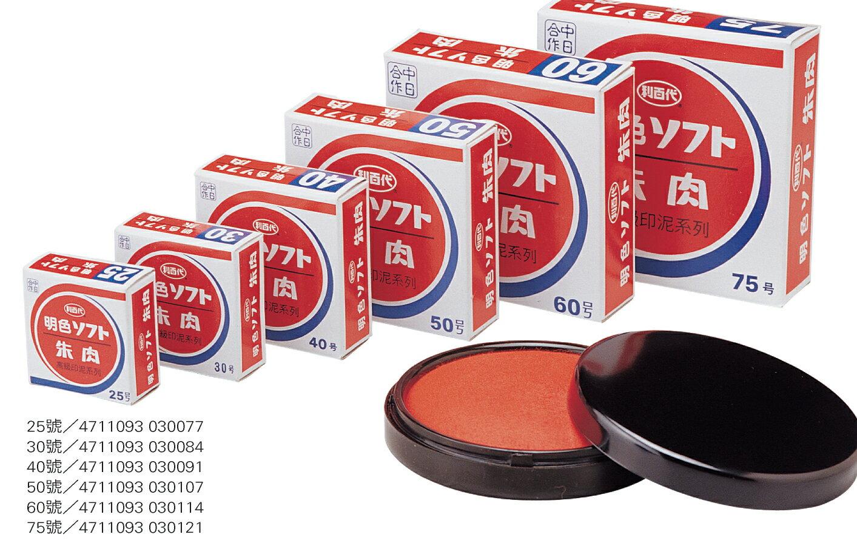【促銷優惠】【利百代】75號明色印泥 MS-75 /個