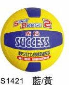 成功 SUCCESS S1421 軟式比賽躲避球(粉紅/黃停產)