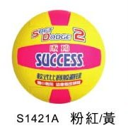 成功 軟式比賽 2號 躲避球 /個 (超取僅限1顆) S1421