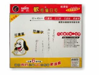 【成功success】21309軟性磁白板30x40cm(經濟型)