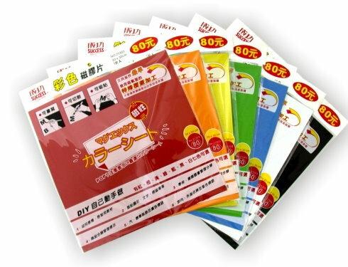 【成功success】21303彩色磁膠片(紅.橘.黃.綠.藍.白.黑)