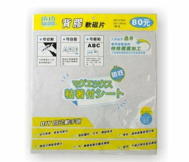 【成功success】21304背膠軟磁片