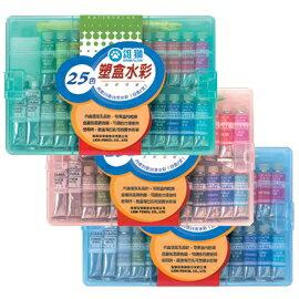 雄獅 GCP-25A 果凍水彩盒 25色 / 盒