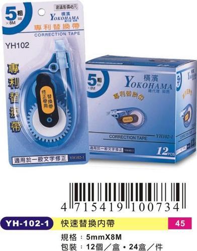 ~橫濱yokohama~YH~102~1 替換內帶 盒裝