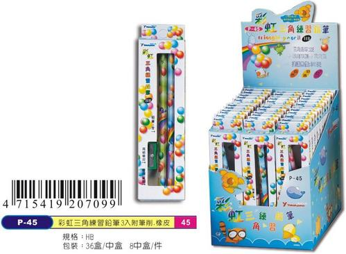 【橫濱yokohama】P-45彩虹三角練習鉛筆3入附筆削. 橡皮(盒裝)