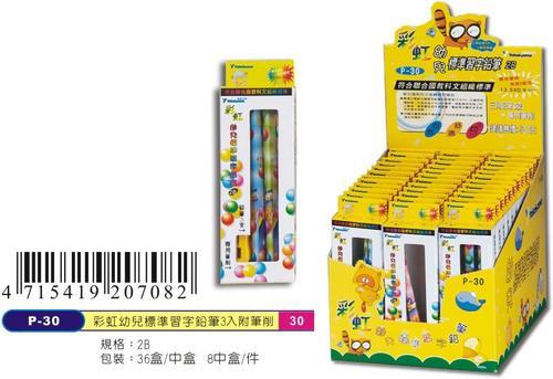 【橫濱yokohama】P-30彩虹幼兒標準習字鉛筆3入附筆削(盒裝)