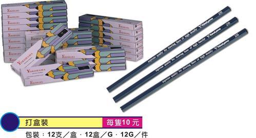 【橫濱yokohama】米羅製圖(素描)鉛筆製圖素描鉛筆(打盒裝) (盒裝)
