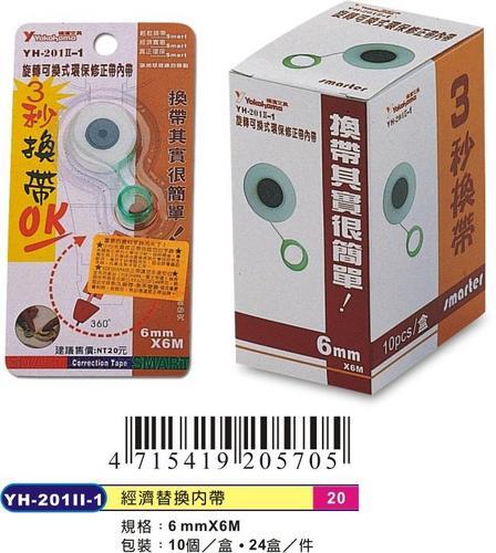 ~橫濱yokohama~YH~201II~1經濟替換內帶 盒裝