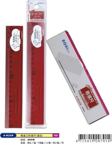【橫濱yokohama】A-R20R陶瓷刀拆信尺(透紅)(盒裝)