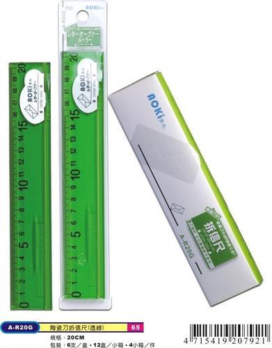 【橫濱yokohama】A-R20G陶瓷刀拆信尺(透綠)(盒裝)