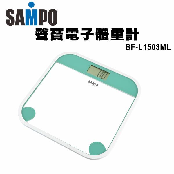 【声宝】电子体重计(防撞边框)BF-L1503ML 保固免运-隆美家电