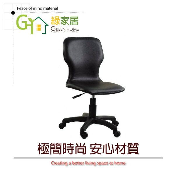 【綠家居】阿拉丁時尚無扶手皮革辦公椅(氣壓升降+4款可選)