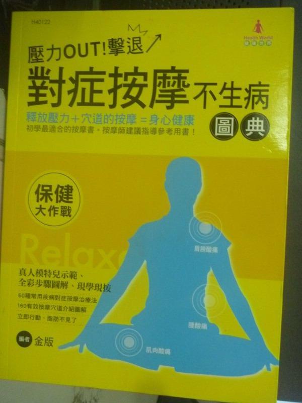 【書寶二手書T3/養生_XEF】對症按摩不生病圖典_金版