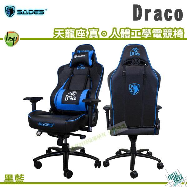 SADESDRACO天龍座真。人體工學電競椅(黑藍)