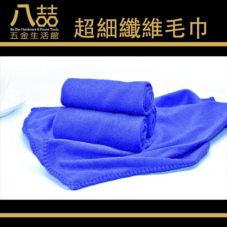 超細纖維毛巾 柔軟 汽車護理清潔 洗滌清潔布 30X30CM 洗車毛巾 浴巾 超吸水 不變形 洗車 沙灘巾 F 0