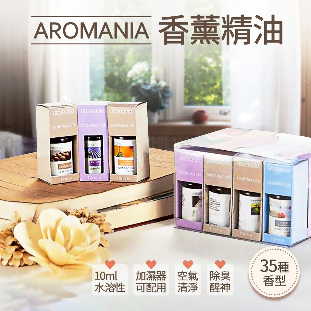 JINGZAN Aromania 香薰精油 香薰油 植物香水 香氛精油 加濕器 香氛機 水氧機 精油 香水 香氛 精油補充液 除臭 水溶