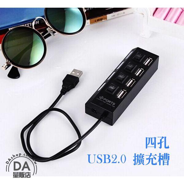 USB 2.0 HUB 4孔 集線器 4port 分線器 擴充槽 獨立開關 帶藍光 (20-1979) 3