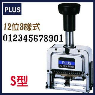 聯盟文具:PLUS30-890自動號碼機(12位3樣式)S型