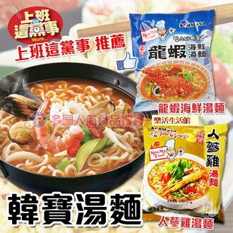 韓國 韓寶系列湯麵 泡麵 拉麵  樂活生活館