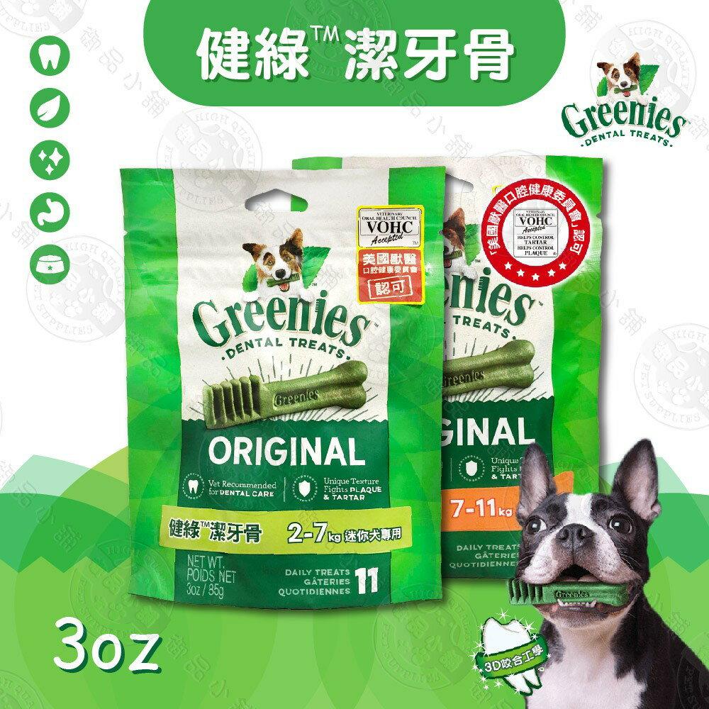 御品行銷小舖 新品【美國Greenies】健綠潔牙骨 3oz原味 2-7kg迷你犬/ 7-11kg小型犬 潔牙棒 耐咬 磨牙 狗零食