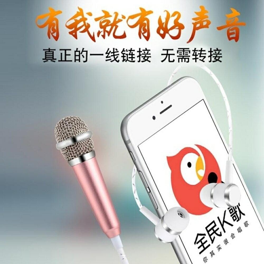麥克風 手機麥克風唱歌耳機全民k歌神器直播電容麥蘋果迷你小話筒 JD 非凡小鋪