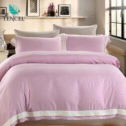 天絲床包被套組/天絲簡約風/四件式雙人薄被套特大床包組/紫水晶[鴻宇]M2505