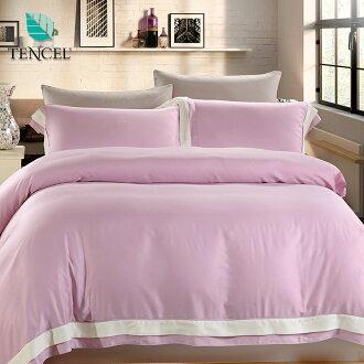【鴻宇HongYew】100%奧地利天絲/tencel/天絲簡約風/雙人四件式薄被套床包組-紫水晶