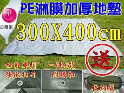 【珍愛頌】A3040 送收納袋 加厚PE淋模防水地墊 300X400cm 適用威力屋300 地布 帆布 防水墊 天幕