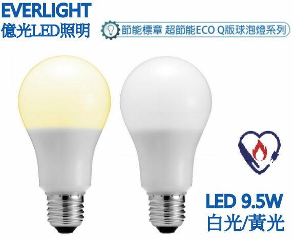 永光照明:億光★新款廣角型9.5WLED球泡全電壓白光黃光另售東亞飛利浦旭光★永光照明UE4%9.5W%NEW