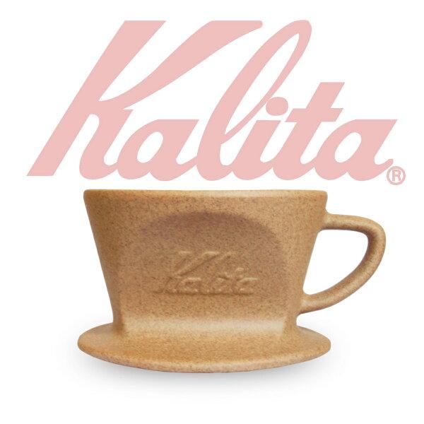 【日本】KALITASG-101系列砂岩陶土波佐見燒濾杯