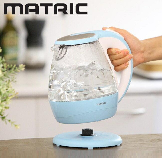 MATRIC 松木家電 MG-KT1501 彩漾LED玻璃快煮壺