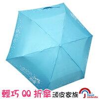 下雨天推薦雨靴/雨傘/雨衣推薦[Kasan] 輕巧QQ折傘(頑皮家族)-水藍