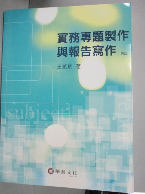 ~書寶 書T5/大學教育_ZIG~實務專題製作與報告寫作5  e_王貳瑞