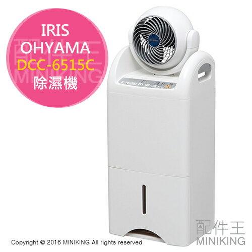 <br/><br/>  【配件王】日本代購 一年保 IRIS OHYAMA DCC-6515C 除濕機 循環功能 另 MJ-180KX<br/><br/>