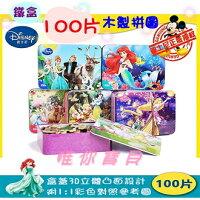 小熊維尼周邊商品推薦100片_鐵盒拼圖_Disney/迪士尼拼圖、 木製拼圖、 木製玩具、益智遊戲。