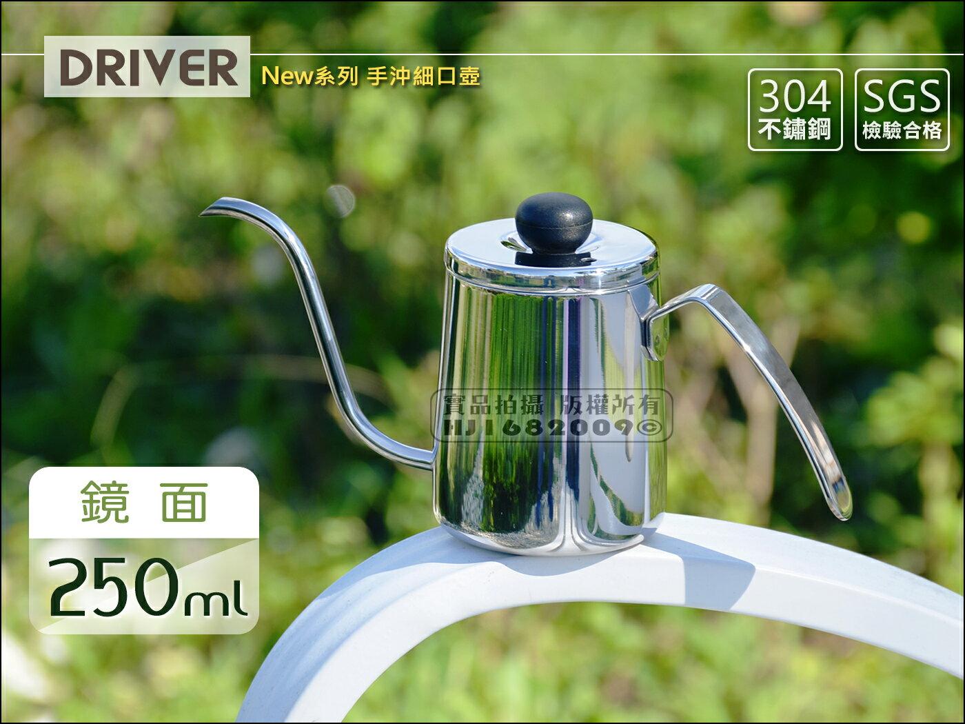 快樂屋♪ Driver NEW 304不鏽鋼細口壺 250ml【鏡面】2310