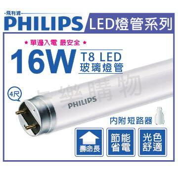 PHILIPS飛利浦 易省 LED T8 16W 3000K 黃光 全電壓 單邊入電 玻璃管  PH520316