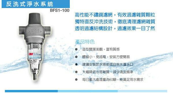 零利率+標準安裝 3M BFS1-80反洗式淨水系統 / 水塔前置過濾 / 淨水器 / 濾水器★BFS1-100升級版 ★免費到府安裝 2