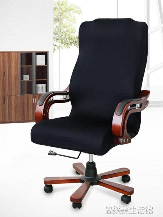 椅套 辦公電腦轉椅套罩通用升降旋轉座椅罩網吧椅扶手套老板椅椅套連體 摩可美家