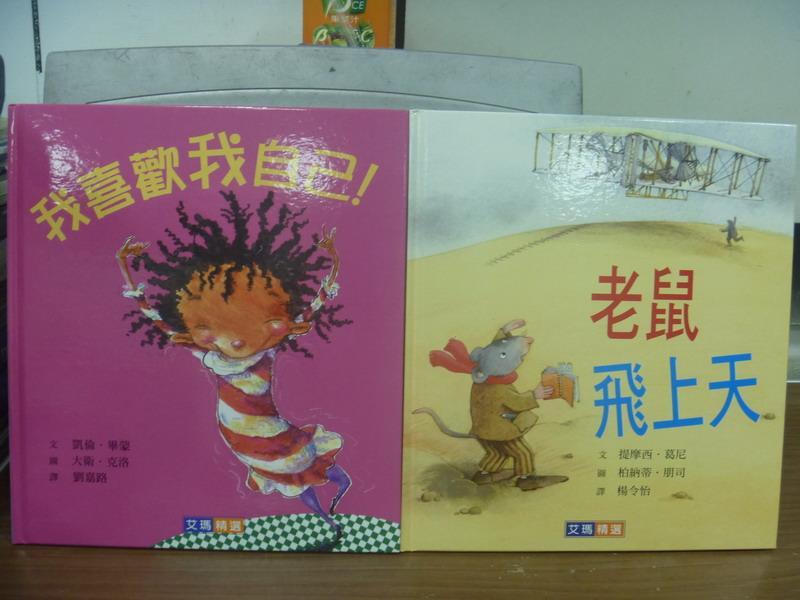 ~書寶 書T9/兒童文學_PGT~我喜歡我自己_老鼠飛上天_共2本合售