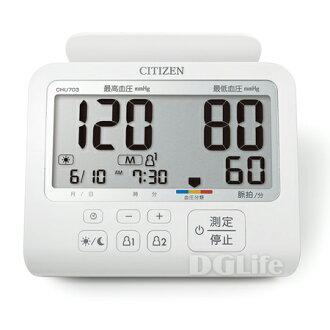 CITIZEN 星辰 手臂式電子血壓計 CHU703