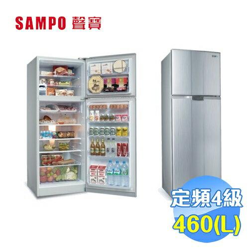 【滿3千,15%點數回饋(1%=1元)】聲寶 SAMPO 460L 定頻雙門電冰箱 SR-A46G
