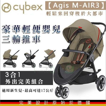✿蟲寶寶✿【德國Cybex】Agis M-Air 3 豪華輕便嬰兒三輪推車(咖啡)/輕鬆單手調整背靠傾斜段位