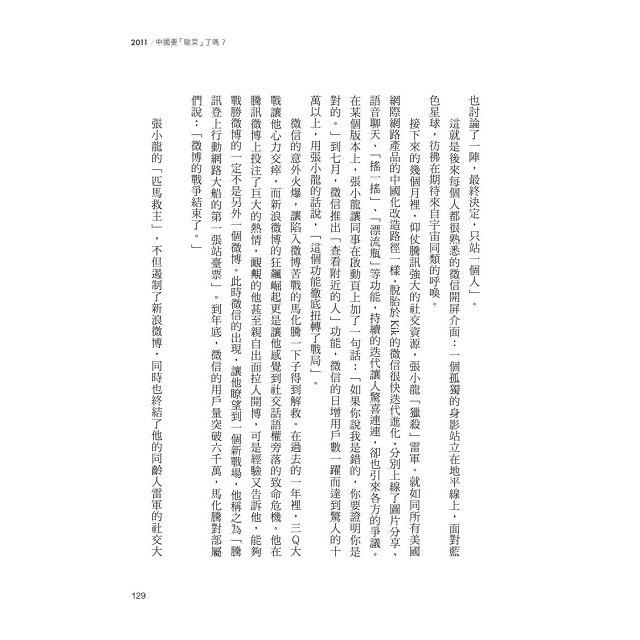 激盪十年,水大魚大:中國崛起與世界經濟的新秩序 4